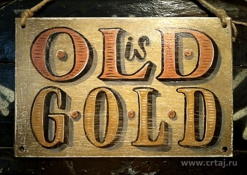 Табличка «Old is Gold»